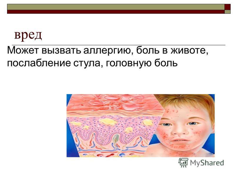 вред Может вызвать аллергию, боль в животе, послабление стула, головную боль
