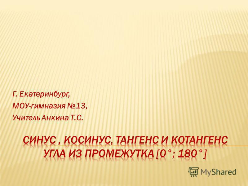Г. Екатеринбург, МОУ-гимназия 13, Учитель Анкина Т.С.