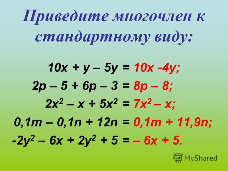 Приведите многочлен к стандартному виду: 10 х + у – 5 у 2 р – 5 + 6 р – 3 2 х 2 – х + 5 х 2 0,1m – 0,1n + 12n -2y 2 – 6x + 2y 2 + 5 = 10x -4y; = 8p – 8; = 7x 2 – x; = 0,1m + 11,9n; = – 6x + 5.