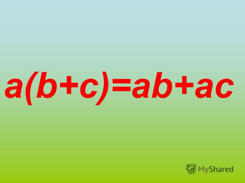 a(b+c)=ab+ac