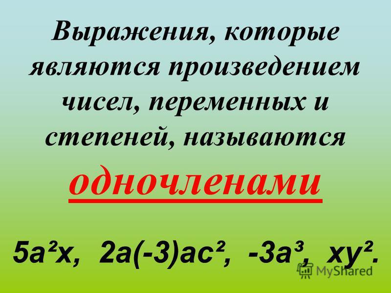 Выражения, которые являются произведением чисел, переменных и степеней, называются одночленами 5 а²х, 2 а(-3)ас², -3 а³, ху².