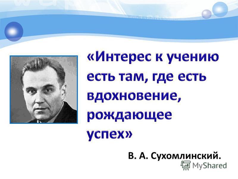 В. А. Сухомлинский.
