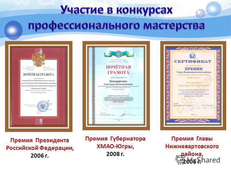 Премия Президента Российской Федерации, 2006 г. Премия Губернатора ХМАО-Югры, 2008 г. Премия Главы Нижневартовского района, 2006 г.