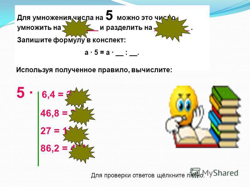 Самостоятельная работа I вариантII вариант 1. Разложите по разрядным слагаемым 702,02601 290,10206 250,1002 203,04506 2. Вычислите 4,754-(2,754+1,8) 11,383-(5,4+0,383) 53,102-(16,9-0,07)+13,728 251,9-(78,018+3,8)-2,01