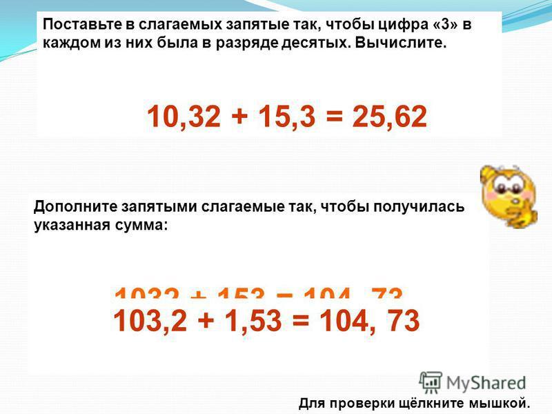 Для умножения числа на 5 можно это число умножить на ___10____ и разделить на ____2____. Запишите формулу в конспект: а · 5 = а · __ : __. Используя полученное правило, вычислите: 5 · 6,4 = 32 46,8 = 234 27 = 135 86,2 = 431 Для проверки ответов щёлкн