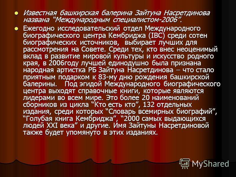 Известная башкирская балерина Зайтуна Насретдинова названа Международным специалистом-2006. Известная башкирская балерина Зайтуна Насретдинова названа Международным специалистом-2006. Ежегодно исследовательский отдел Международного биографического це