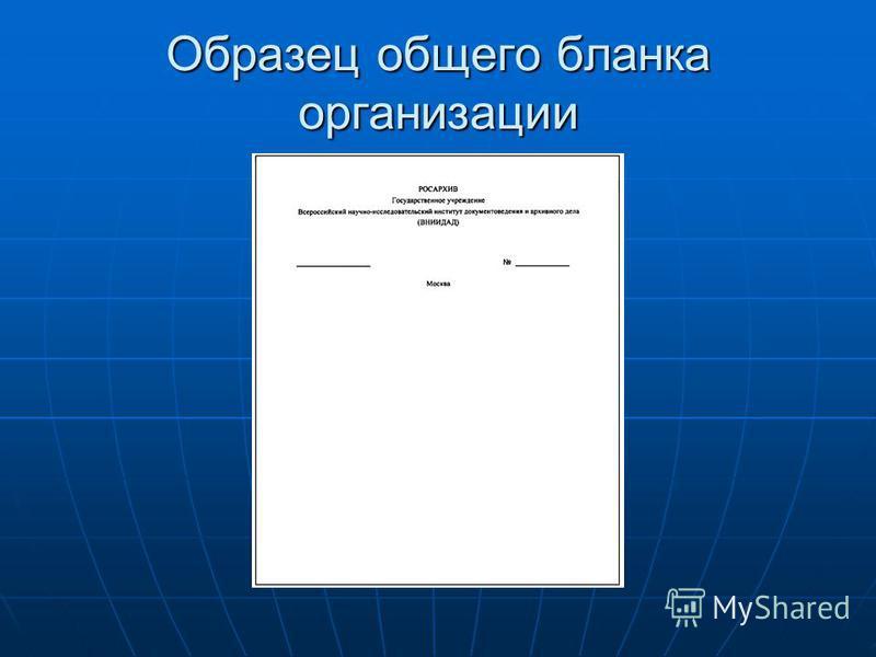 Образец общего бланка организации