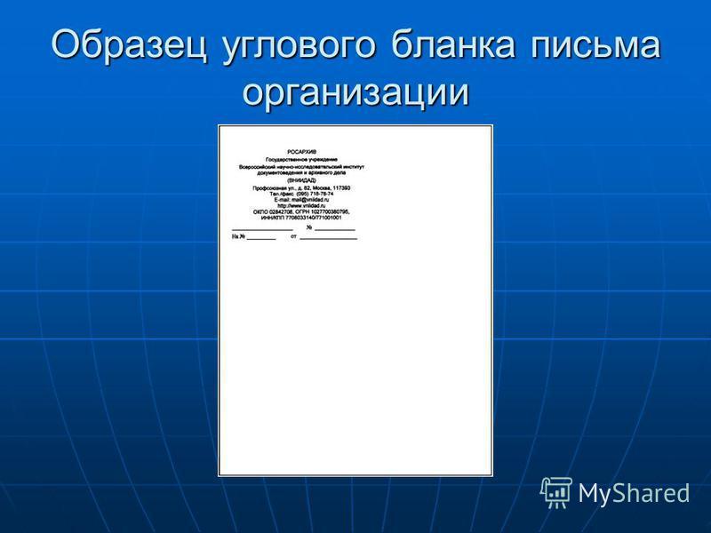 Образец углового бланка письма организации