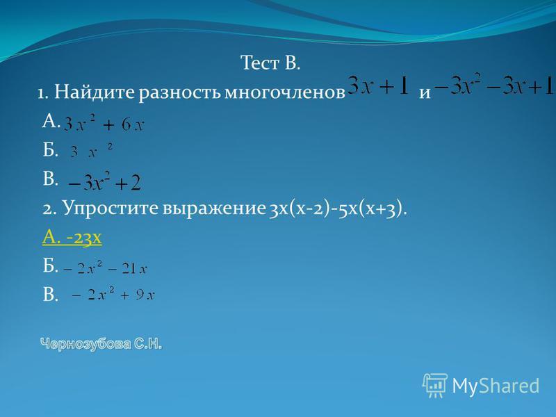 3. Преобразуйте в многочлен произведение: А. Б. В. 4. Найдите корни уравнения: А. х=-5А. х=-5 Б. х=7 В. х=5