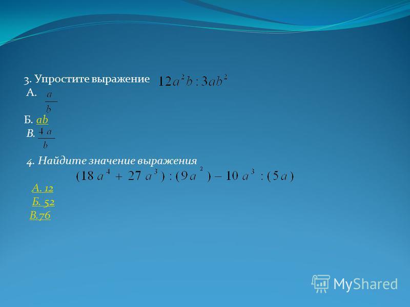 Тест В. 1. Найдите разность многочленов и А. Б. В. 2. Упростите выражение 3 х(х-2)-5 х(х+3). А. -23 х Б. В.