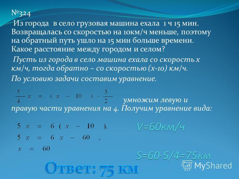 322 Умножим левую и правую части уравнения на 4, получим уравнение вида: