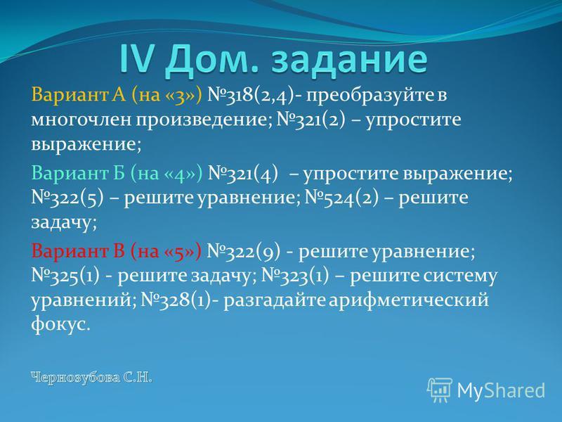 По вертикали: 1. Произведение, состоящее из одинаковых множителей (степень). 2. Какова степень одночлена 7 а 3 b 4 с (восьмая). 4. Показатель степени, который обычно не пишут (единица) 5. Слагаемые, отличающиеся только коэффициентами (подобные). 6. А