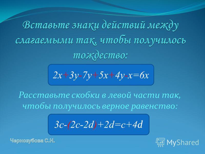 Что называют многочленом? 1. Фронтальный опрос. Сумму одночленов называют многочленом. Приведите многочлен к стандартному виду: Назовите степень многочлена. 5