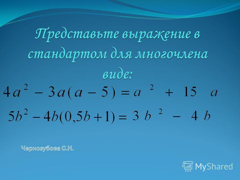 Чтобы умножить одночлен на многочлен, надо умножить этот одночлен на каждый из членов многочлена. a(b+c)=ab+ac