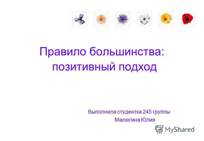 Правило большинства: позитивный подход Выполнила студентка 245 группы Малюгина Юлия