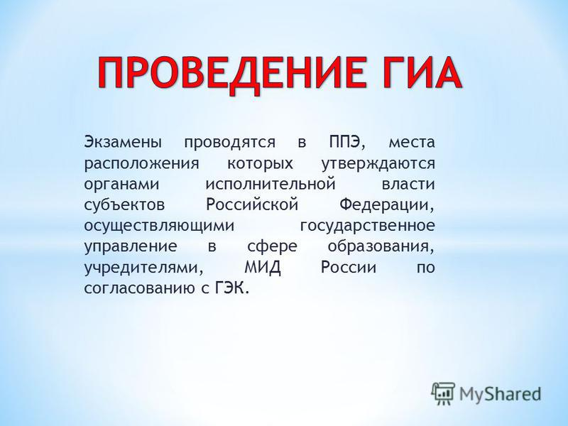Экзамены проводятся в ППЭ, места расположения которых утверждаются органами исполнительной власти субъектов Российской Федерации, осуществляющими государственное управление в сфере образования, учредителями, МИД России по согласованию с ГЭК.