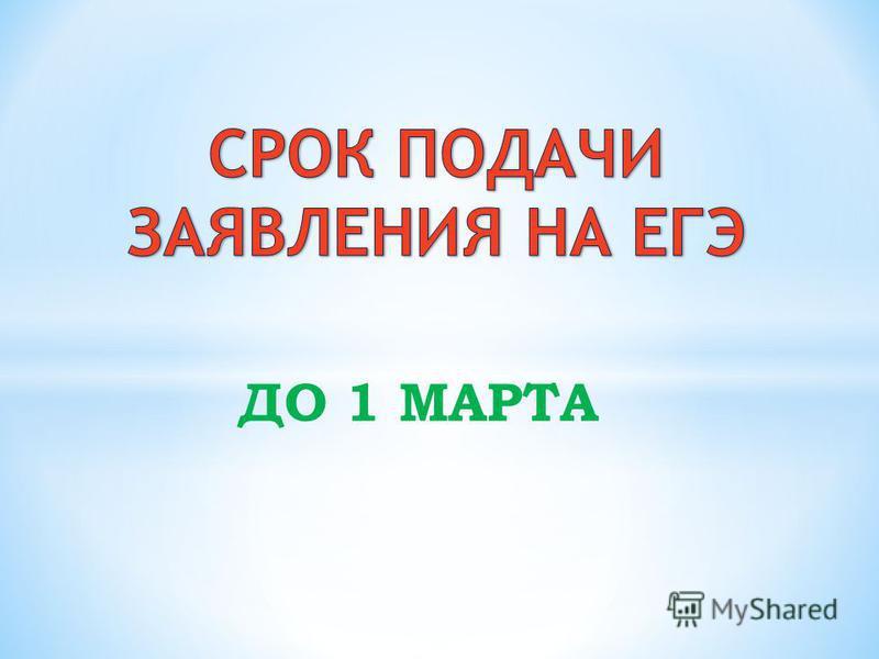 ДО 1 МАРТА