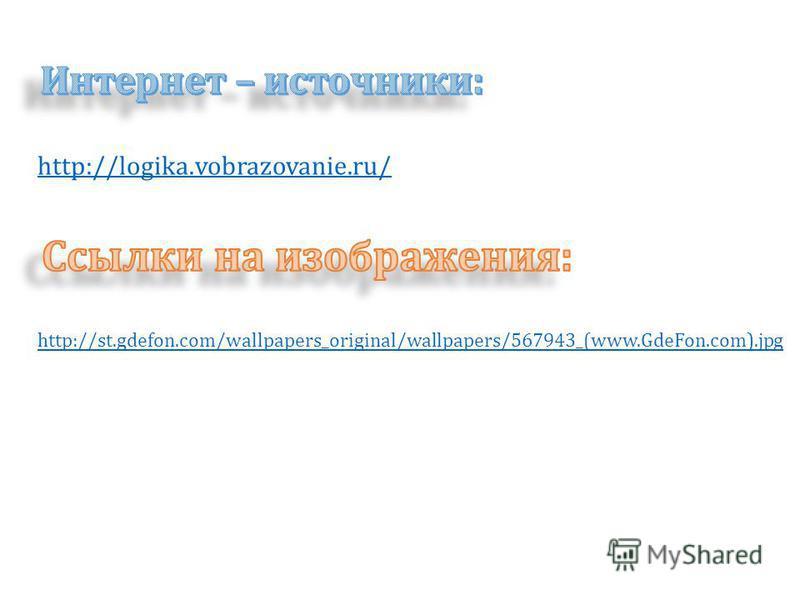 http://logika.vobrazovanie.ru/ http://st.gdefon.com/wallpapers_original/wallpapers/567943_(www.GdeFon.com).jpg