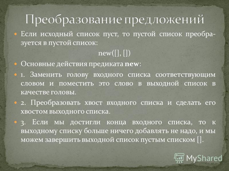 Если исходный список пуст, то пустой список преобра- зуется в пустой список: new([], []) Основные действия предиката new: 1. Заменить голову входного списка соответствующим словом и поместить это слово в выходной список в качестве головы. 2. Преобраз