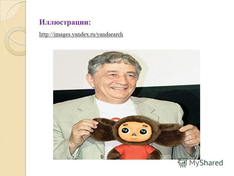 Иллюстрации: http://images.yandex.ru/yandsearch