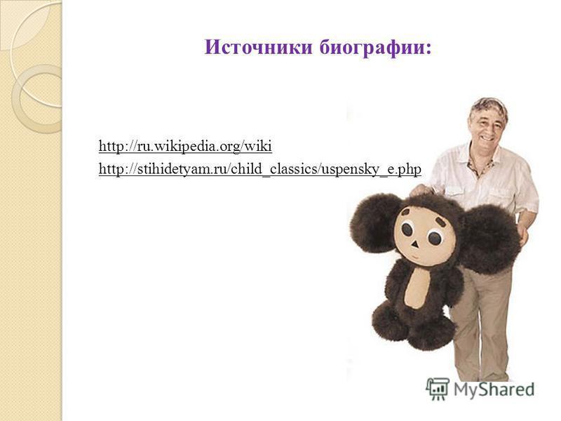 Источники биографии: http://ru.wikipedia.org/wiki http://stihidetyam.ru/child_classics/uspensky_e.php