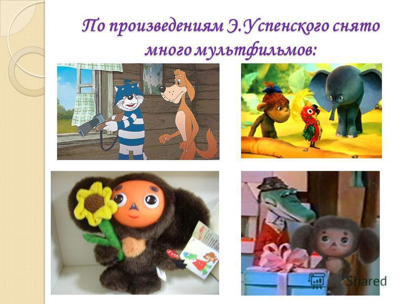По произведениям Э.Успенского снято много мультфильмов: