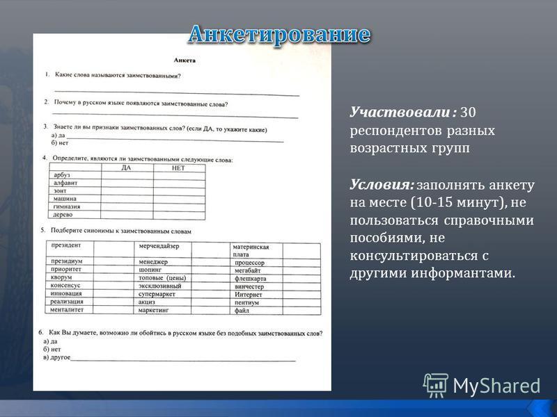 Участвовали : 30 респондентов разных возрастных групп Условия: заполнять анкету на месте (10-15 минут), не пользоваться справочными пособиями, не консультироваться с другими информантами.