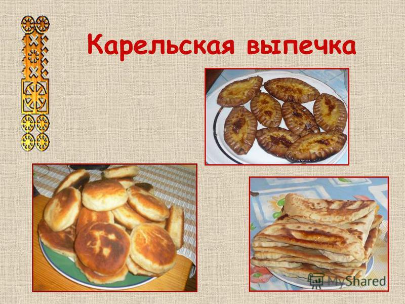 Карельская выпечка