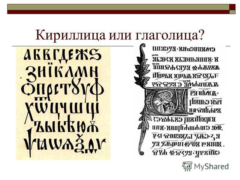 Кириллица или глаголица?