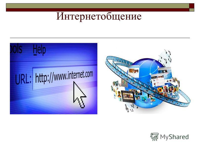 Интернетобщение