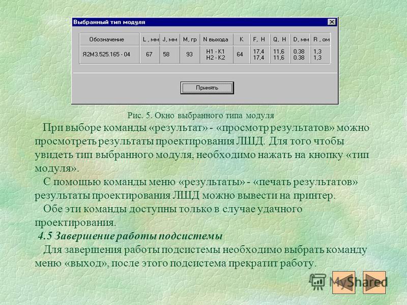 Рис. 5. Окно выбранного типа модуля При выборе команды «результат» - «просмотр результатов» можно просмотреть результаты проектирования ЛШД. Для того чтобы увидеть тип выбранного модуля, необходимо нажать на кнопку «тип модуля». С помощью команды мен