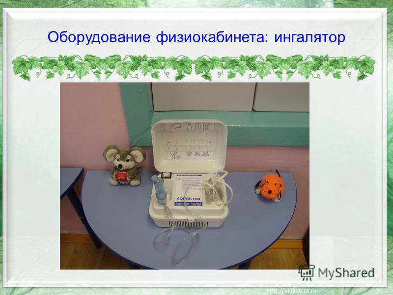 Оборудование физиокабинета: ингалятор