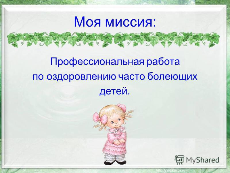 Моя миссия: Профессиональная работа по оздоровлению часто болеющих детей.