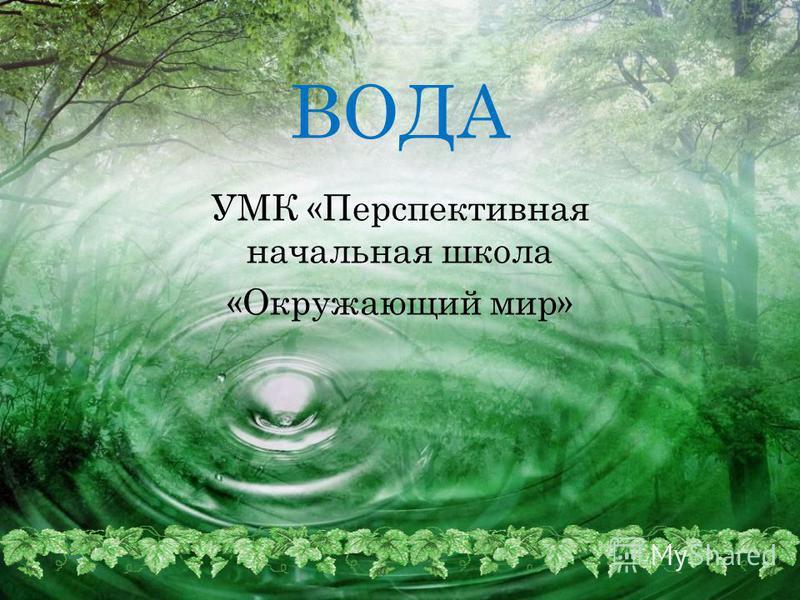 ВОДА УМК «Перспективная начальная школа «Окружающий мир»