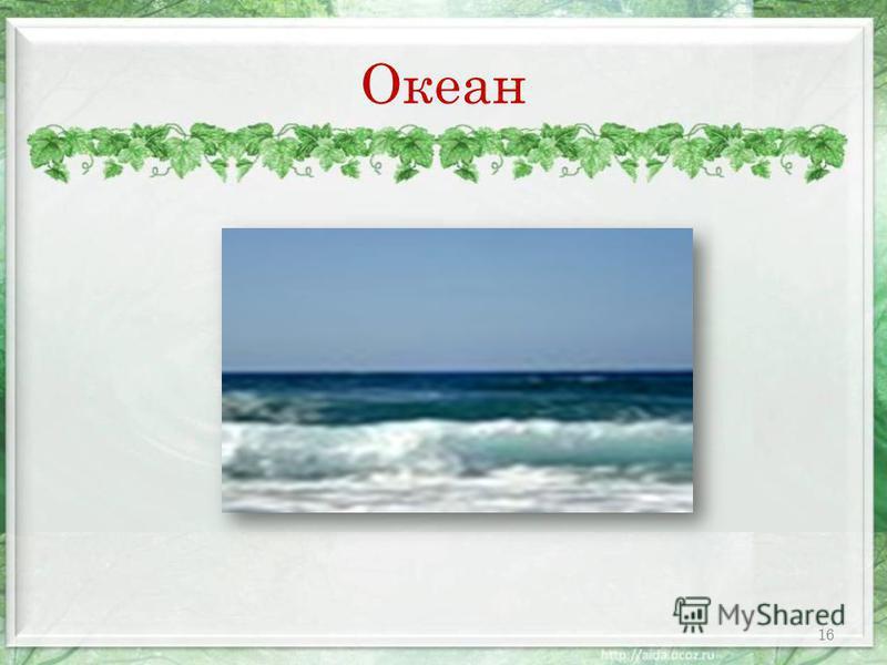 Океан 16