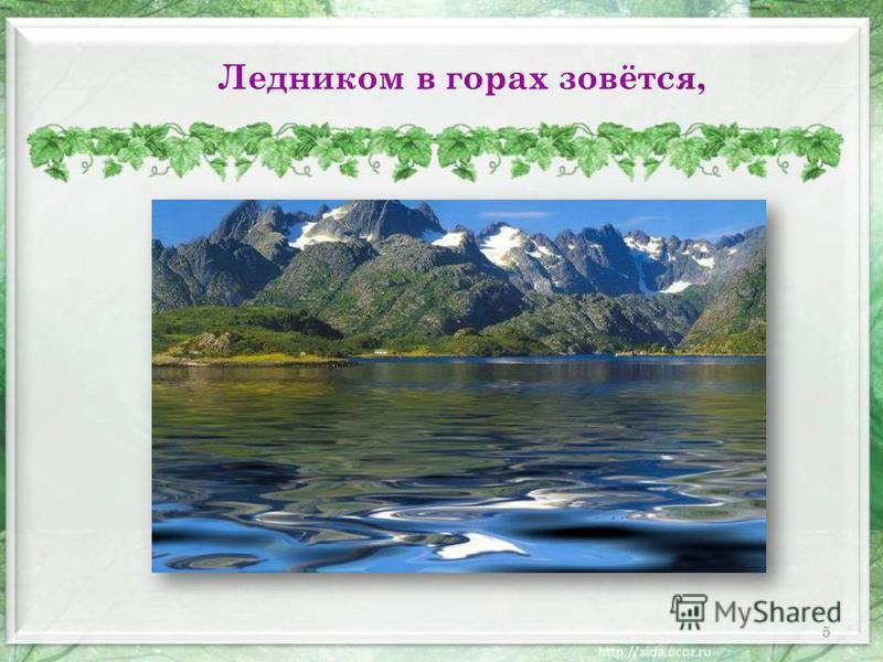 Ледником в горах зовётся, 5