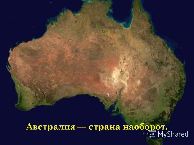 Австралия страна наоборот.