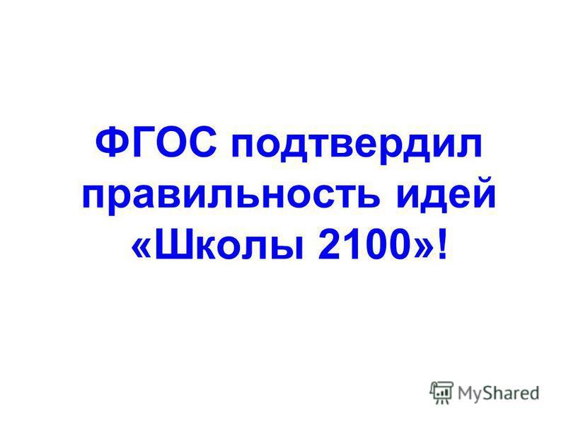 ФГОС подтвердил правильность идей «Школы 2100»!