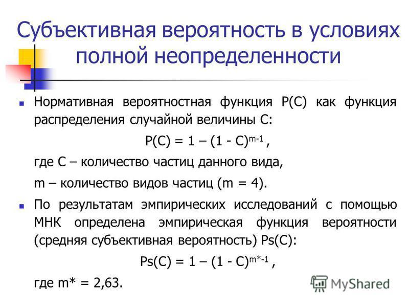 Субъективная вероятность в условиях полной неопределенности Нормативная вероятностная функция P(C) как функция распределения случайной величины С: P(C) = 1 – (1 - C) m-1, где С – количество частиц данного вида, m – количество видов частиц (m = 4). По