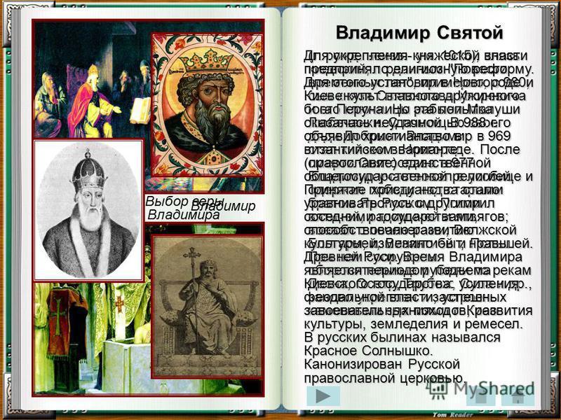 Владимир Святой (г. рожд. неизв.- ум. 1015), князь киевский, по данным
