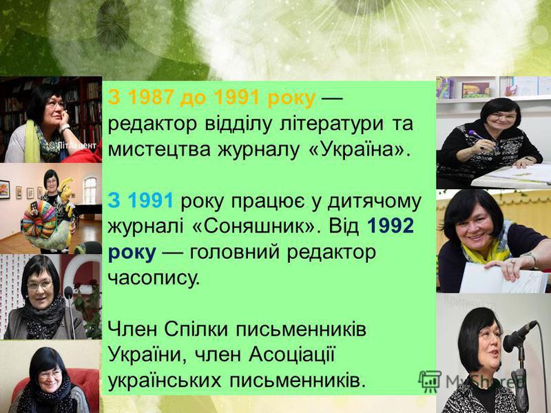 З 1987 до 1991 року редактор відділу літератури та мистецтва журналу «Україна». З 1991 року працює у дитячому журналі «Соняшник». Від 1992 року головний редактор часопису. Член Спілки письменників України, член Асоціації українських письменників.