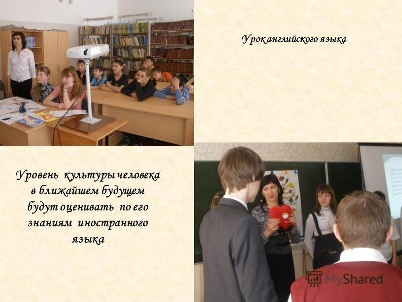 Уровень культуры человека в ближайшем будущем будут оценивать по его знаниям иностранного языка Урок английского языка