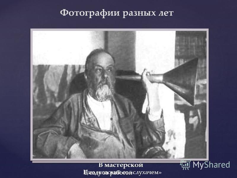 В мастерской В саду за работой Циолковский со «слухачем»