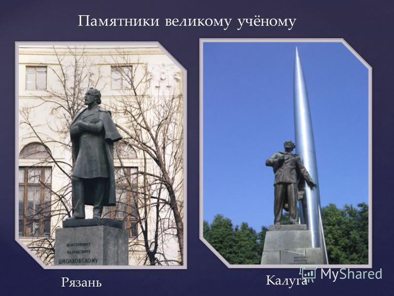 Памятники великому учёному Рязань Калуга