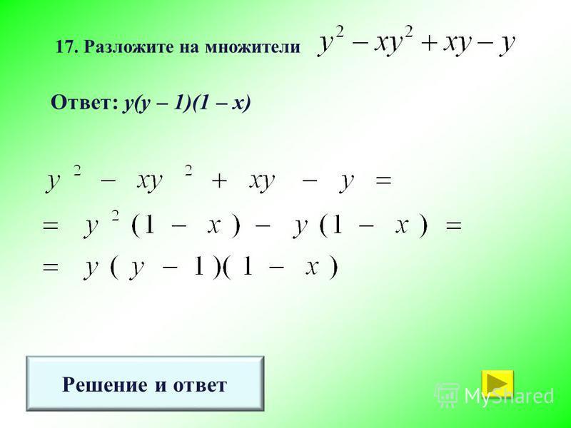 17. Разложите на множители Решение и ответ Ответ: у(у – 1)(1 – х)