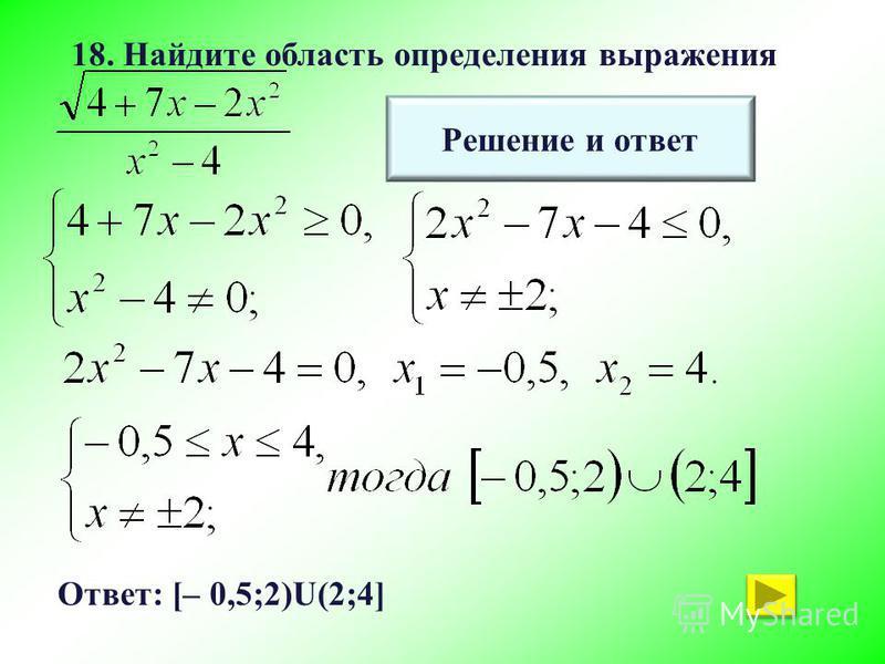 18. Найдите область определения выражения Решение и ответ Ответ: [– 0,5;2)U(2;4]