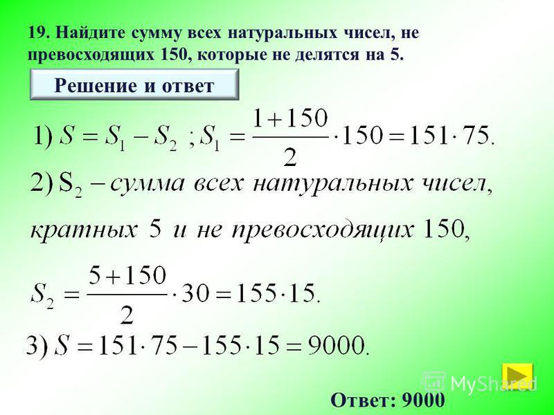 19. Найдите сумму всех натуральных чисел, не превосходящих 150, которые не делятся на 5. Решение и ответ Ответ: 9000