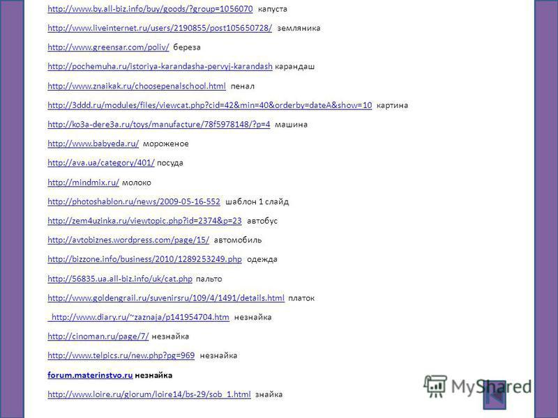 http://www.by.all-biz.info/buy/goods/?group=1056070http://www.by.all-biz.info/buy/goods/?group=1056070 капуста http://www.liveinternet.ru/users/2190855/post105650728/http://www.liveinternet.ru/users/2190855/post105650728/ земляника http://www.greensa