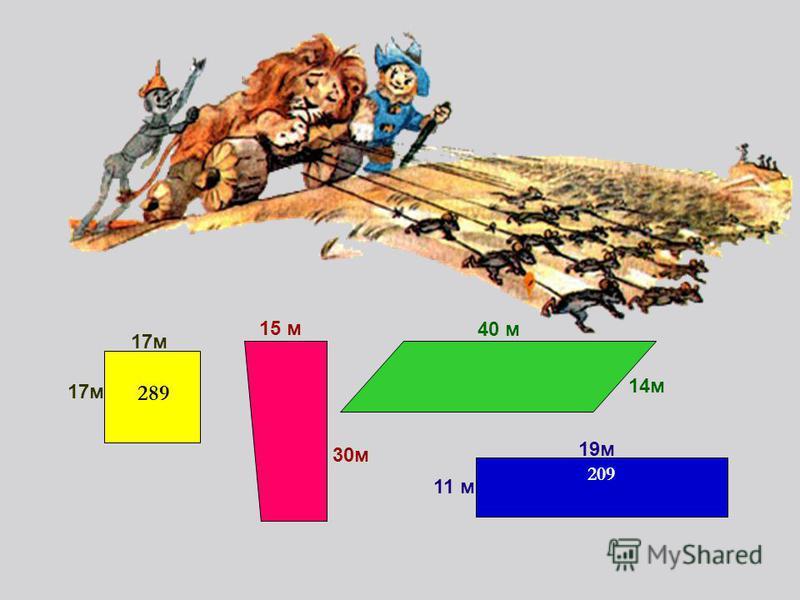 209 17 м 15 м 30 м 40 м 14 м 19 м 11 м 289