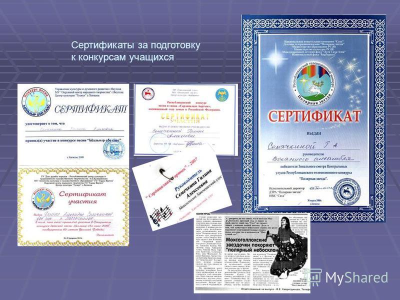 Сертификаты за подготовку к конкурсам учащихся